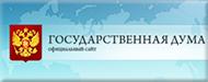 Государствення дума РФ
