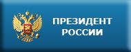 Сайт прездента России